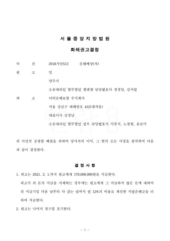 20210113 임재혁 화해권고결정(자동확인) 도달_1.jpg