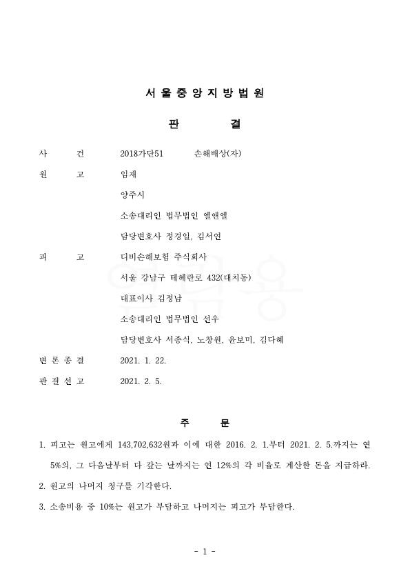 20210216 임재혁 판결문(자동확인) 도달_1.jpg