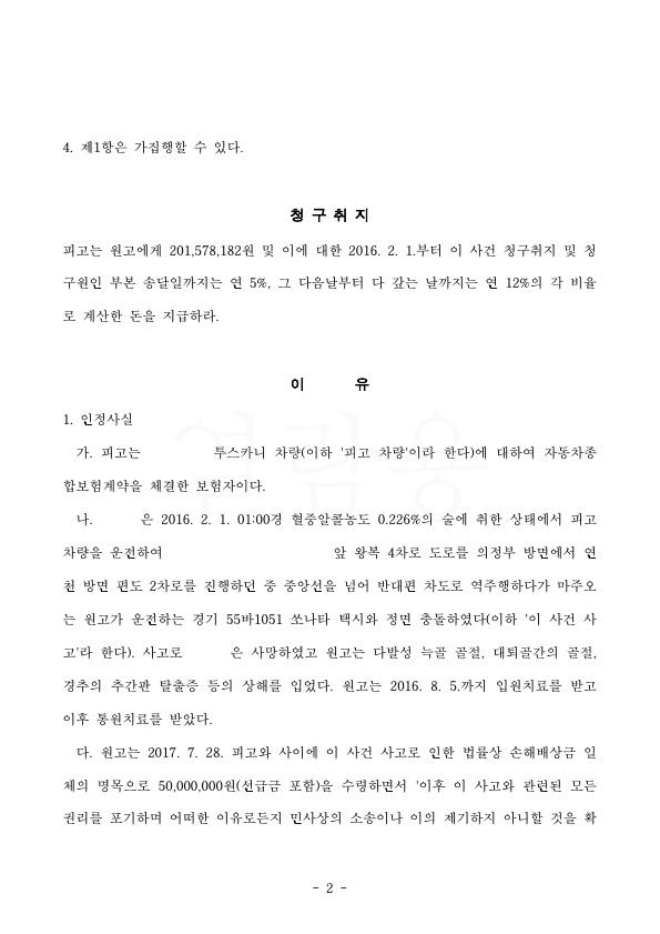 20210216 임재혁 판결문(자동확인) 도달_2.jpg