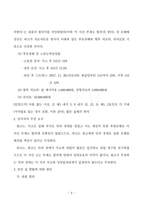 20210216 임재혁 판결문(자동확인) 도달_3.jpg