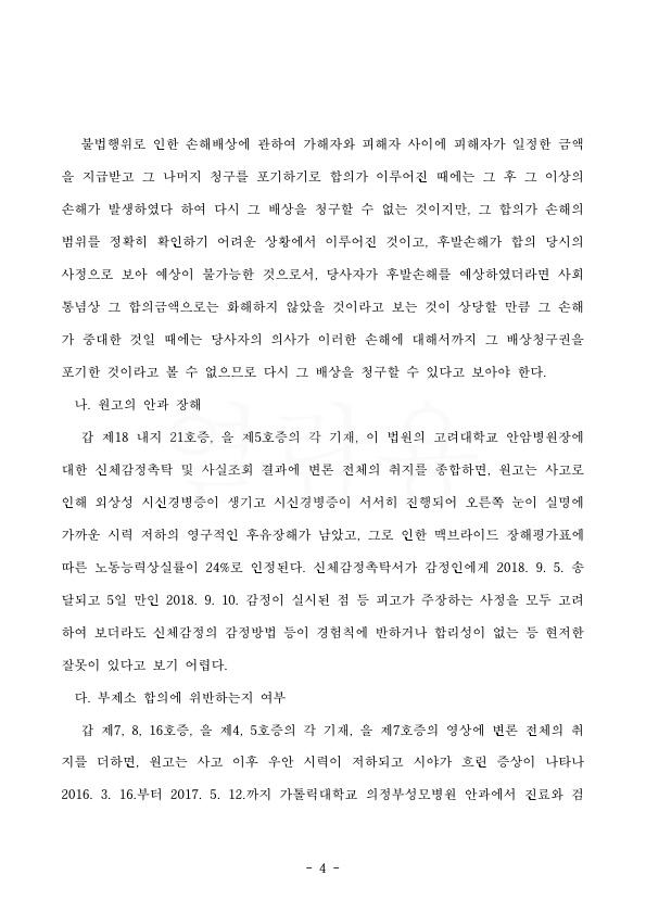 20210216 임재혁 판결문(자동확인) 도달_4.jpg