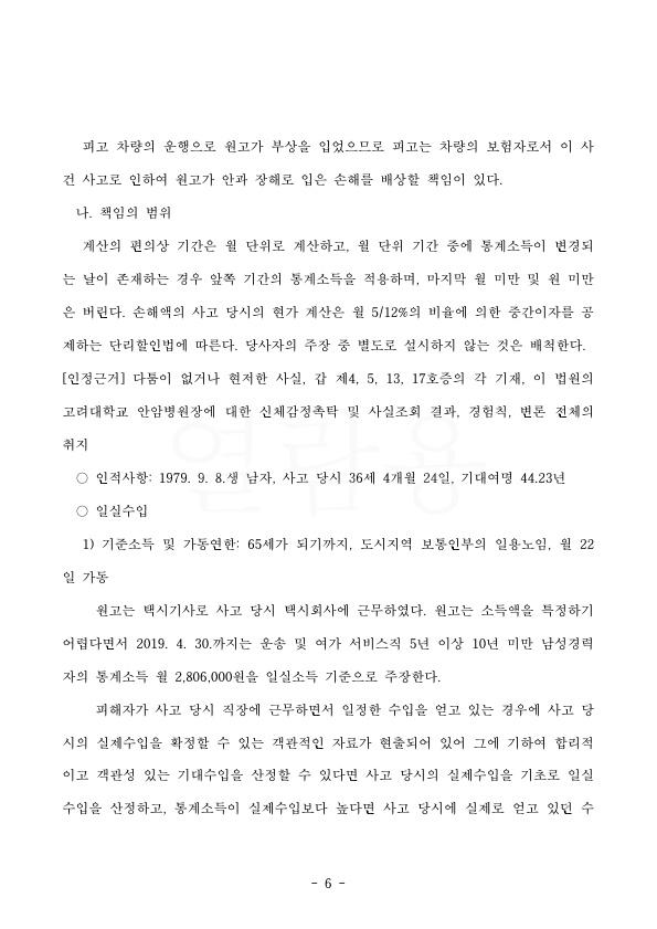 20210216 임재혁 판결문(자동확인) 도달_6.jpg