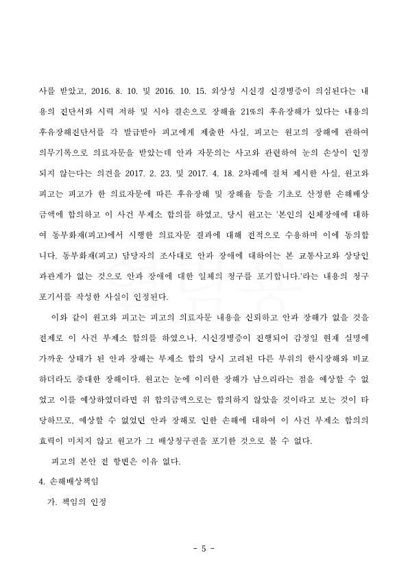 20210216 임재혁 판결문(자동확인) 도달_5.jpg