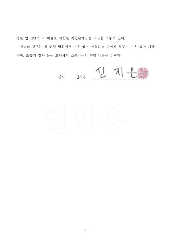 20210216 임재혁 판결문(자동확인) 도달_9.jpg