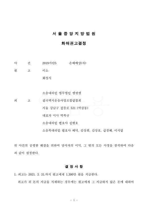 20210224 이소윤 화해권고결정(자동확인) 도달_1.jpg