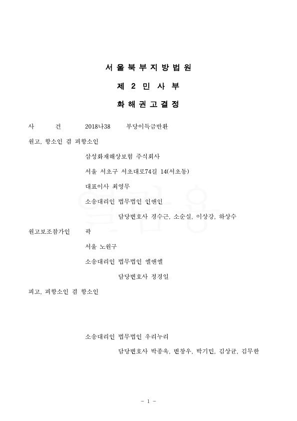 20210302 곽철관(보조참가) 화해권고결정(자동확인) 도달_1.jpg