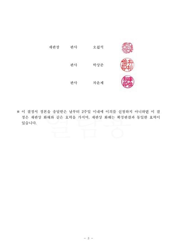 20210302 곽철관(보조참가) 화해권고결정(자동확인) 도달_3.jpg
