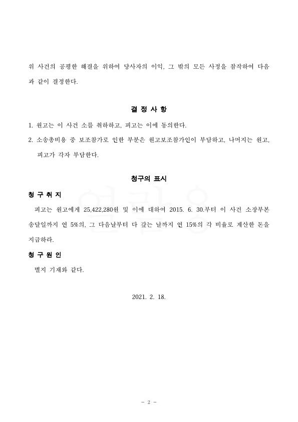 20210302 곽철관(보조참가) 화해권고결정(자동확인) 도달_2.jpg