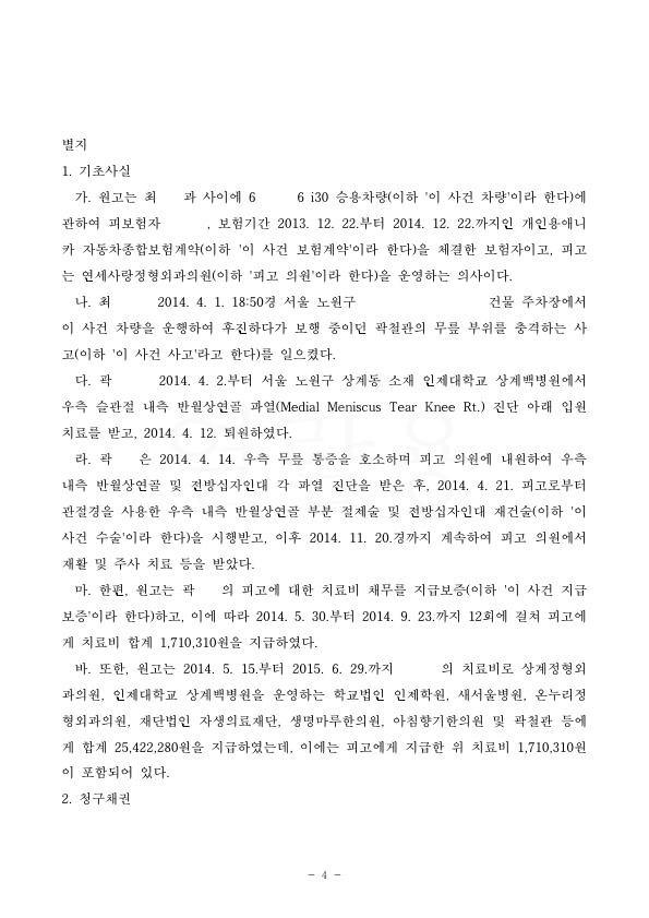 20210302 곽철관(보조참가) 화해권고결정(자동확인) 도달_4.jpg