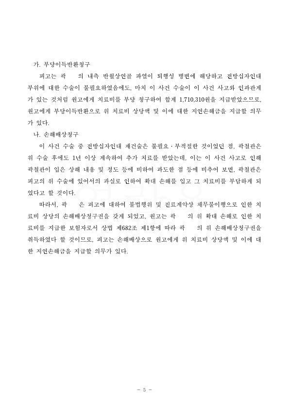 20210302 곽철관(보조참가) 화해권고결정(자동확인) 도달_5.jpg