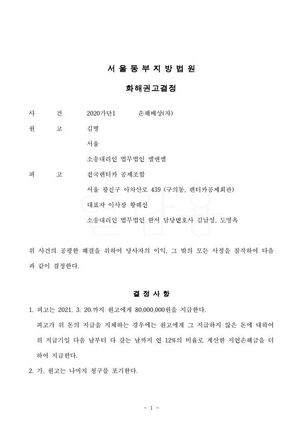 20210302 김병권 화해권고결정(자동확인) 도달_1.jpg