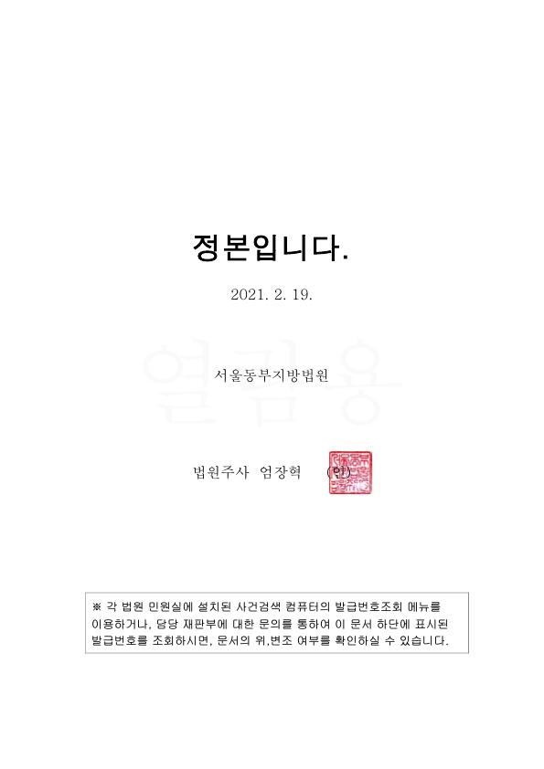 20210302 김병권 화해권고결정(자동확인) 도달_3.jpg