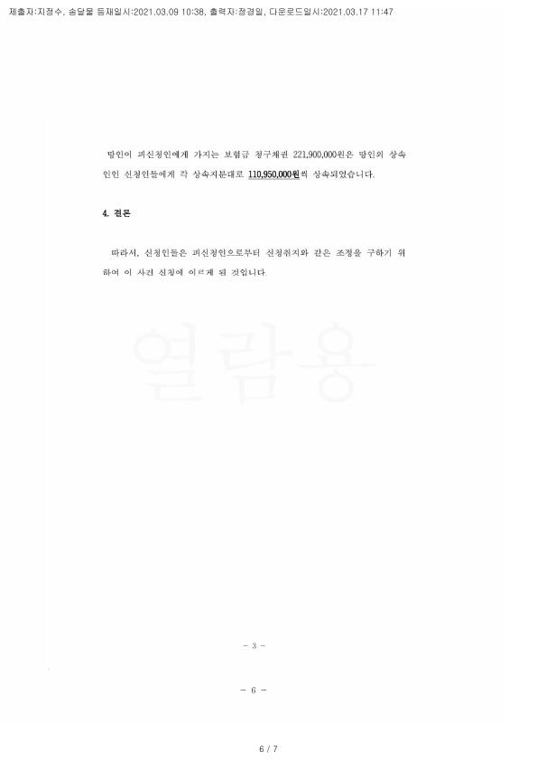 20210316 이상민외1 조정을갈음하는결정(자동확인) 도달_6.jpg