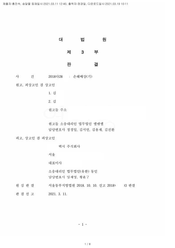 20210319 김수현외1 판결문(자동확인) 도달_1.jpg