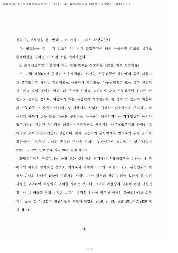 20210319 김수현외1 판결문(자동확인) 도달_3.jpg
