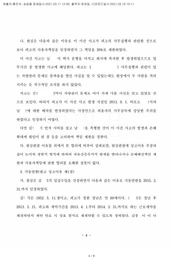 20210319 김수현외1 판결문(자동확인) 도달_4.jpg