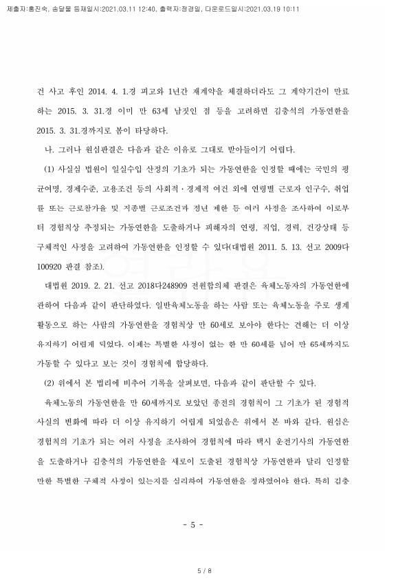 20210319 김수현외1 판결문(자동확인) 도달_5.jpg