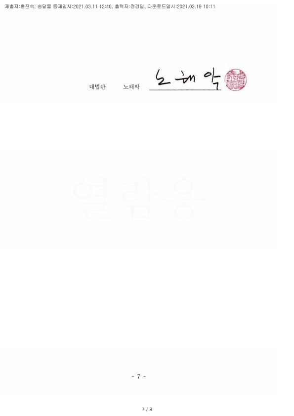20210319 김수현외1 판결문(자동확인) 도달_7.jpg