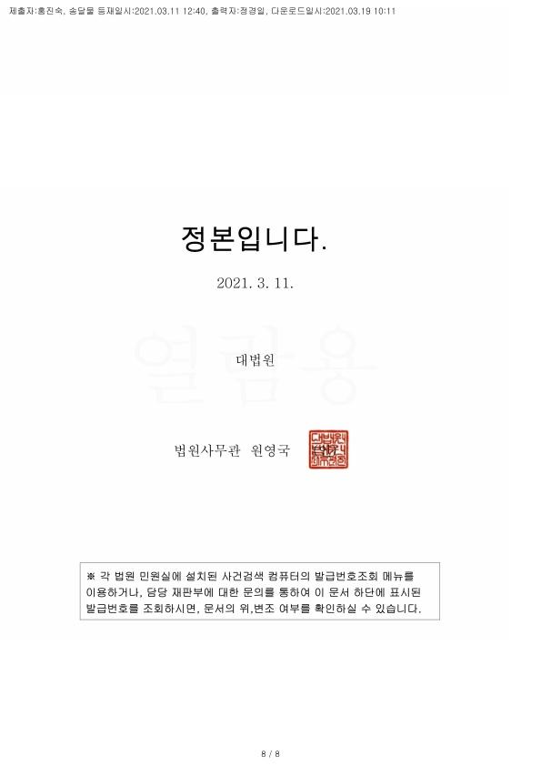 20210319 김수현외1 판결문(자동확인) 도달_8.jpg